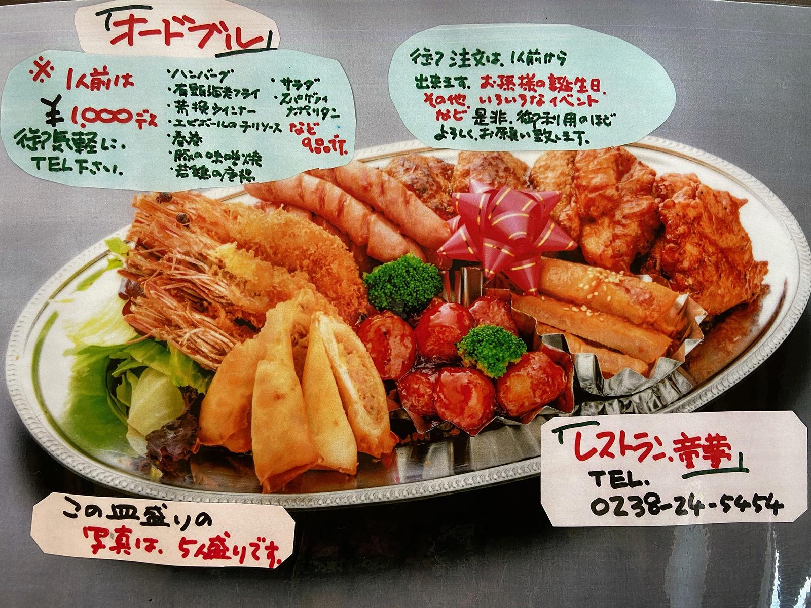 ログレストラン童夢_オードボブル