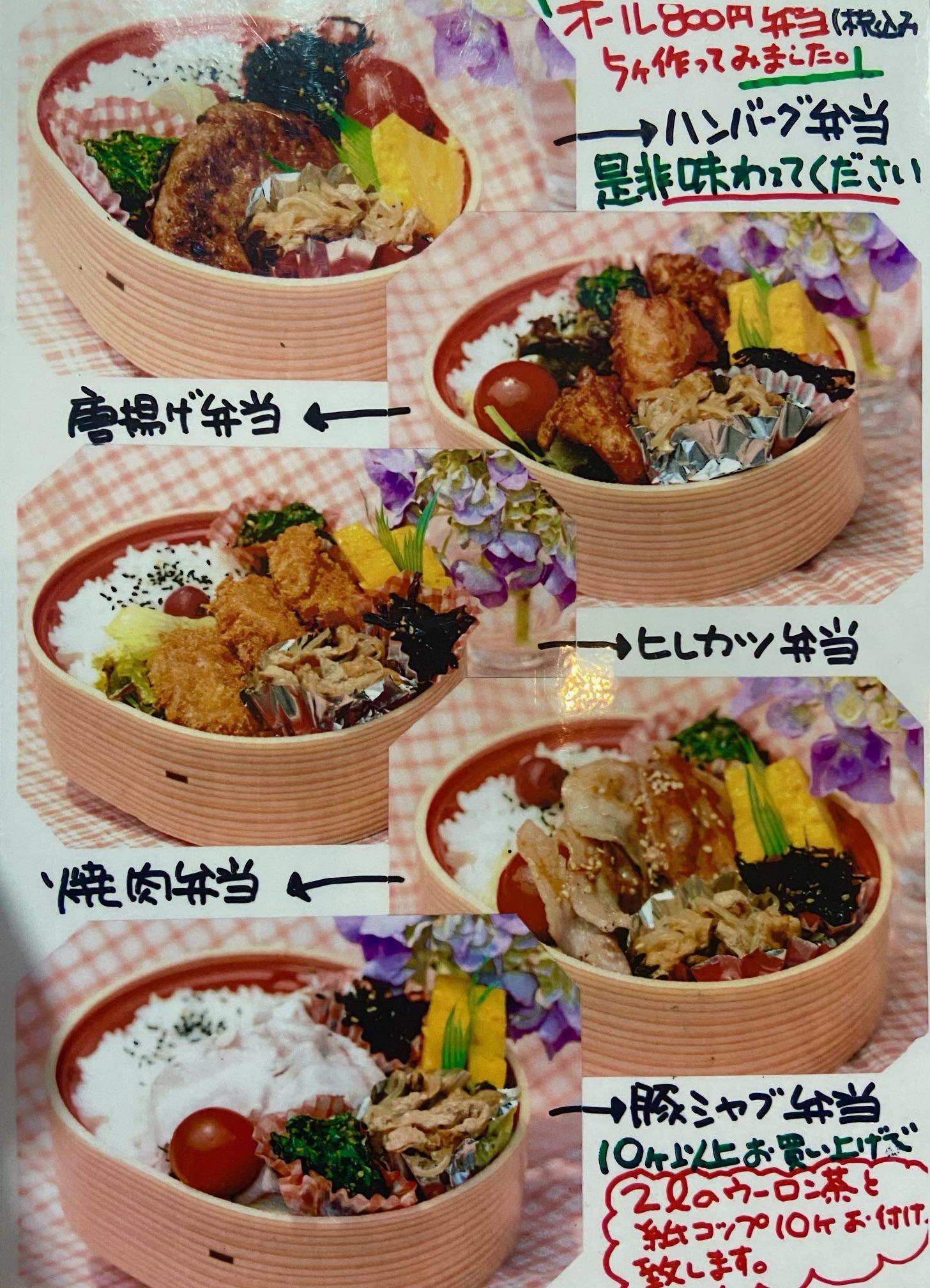 ログレストラン童夢_各種弁当