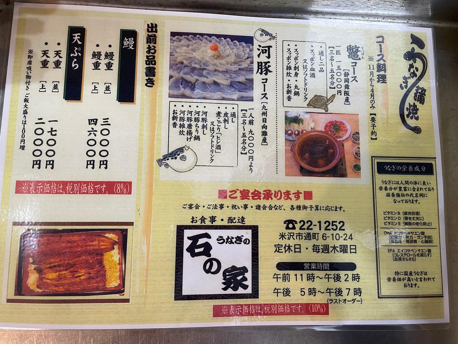 石の家_menu1