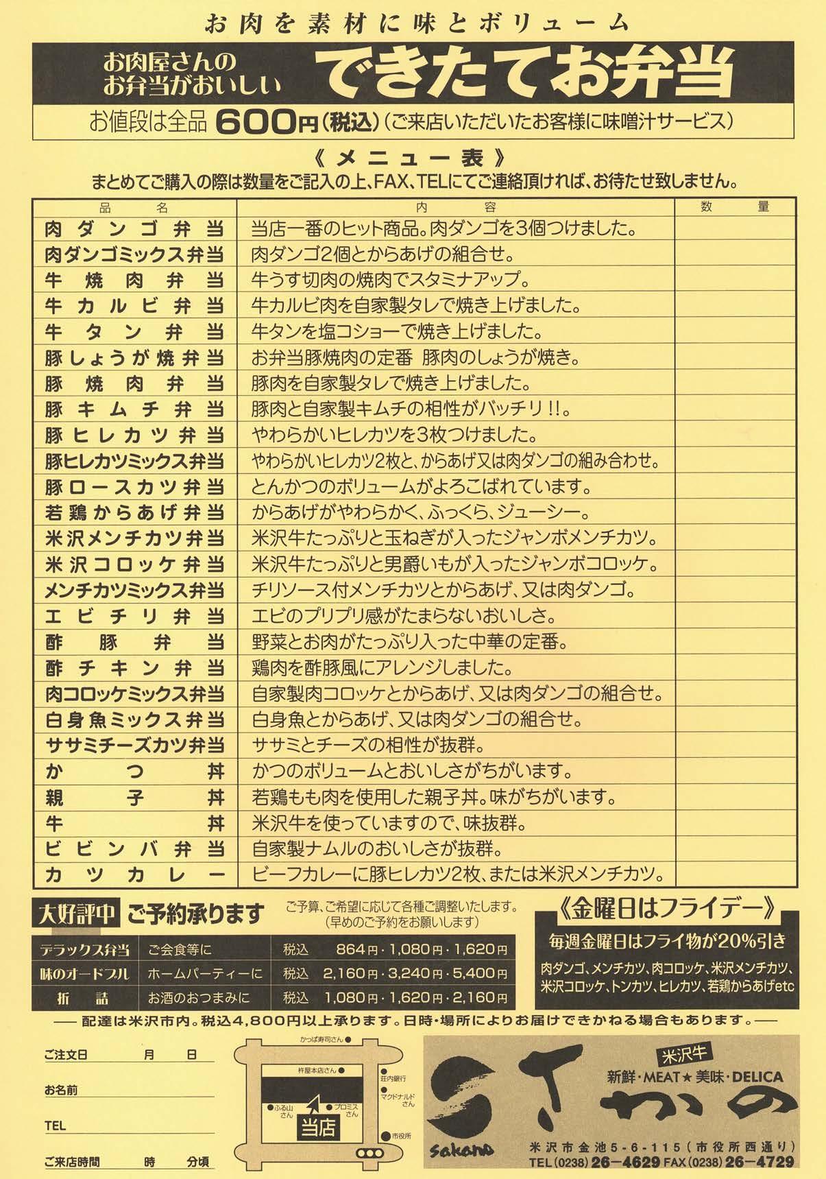 肉のさかの_お弁当メニュー表