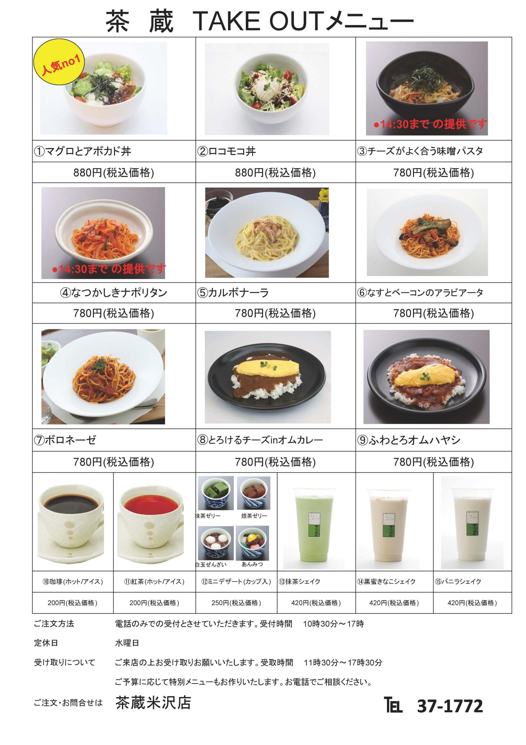 茶蔵_メニュー