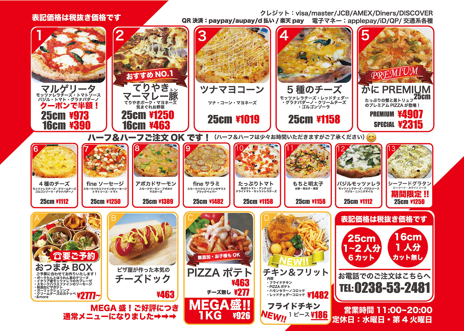 PIZZAKtarou_menu1